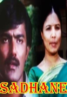 Watch Sadhane full movie Online - Eros Now