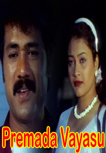 Watch Premada Vayasu full movie Online - Eros Now