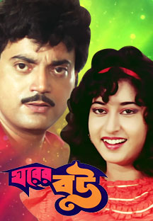 Watch Gharer Bou full movie Online - Eros Now
