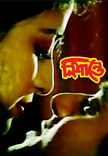 Watch Nishantay full movie Online - Eros Now