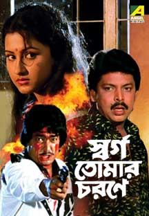 Watch Swarga Tomar Charane full movie Online - Eros Now