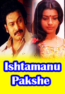 Watch Ishtamanu Pakshe full movie Online - Eros Now