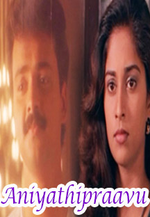 Watch Aniyathipraavu full movie Online - Eros Now