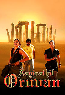 Watch Aayirathil Oruvan full movie Online - Eros Now
