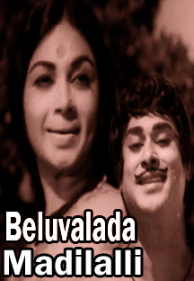 Watch Beluvalada Madilalli full movie Online - Eros Now