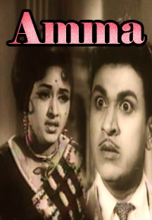 Watch Amma - Kannada full movie Online - Eros Now