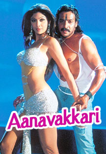 Watch Aanavakkari full movie Online - Eros Now