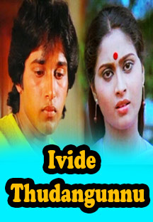 Watch Ivide Thudangunnu full movie Online - Eros Now