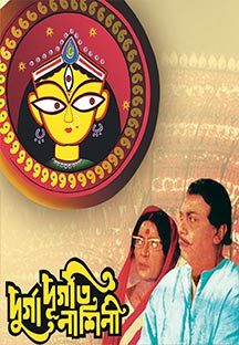 Watch Durga Durgatinashini full movie Online - Eros Now