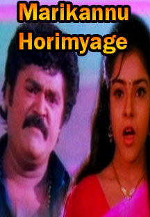 Watch Marikannu Horimyage full movie Online - Eros Now