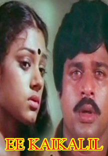 Watch Ee Kaikalil full movie Online - Eros Now