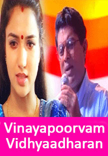 Watch Vinayapoorvam Vidhyaadharan full movie Online - Eros Now