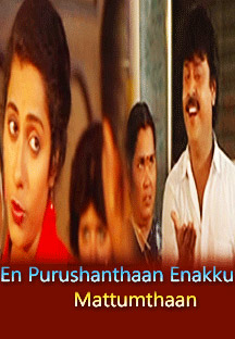 Watch En Purushanthaan Enakku Mattumthaan full movie Online - Eros Now