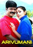 Watch Arivumani full movie Online - Eros Now