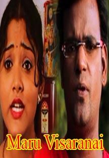 Watch Maru Visaranai full movie Online - Eros Now