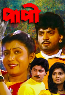 Watch Paapi full movie Online - Eros Now