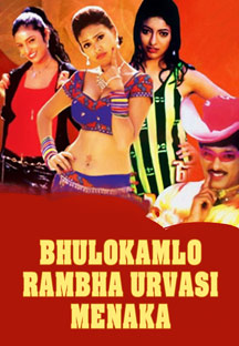 Watch Bhulokamlo Rambha Urvasi Menaka full movie Online - Eros Now
