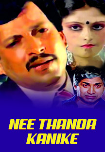 Watch Nee Thanda Kanike full movie Online - Eros Now