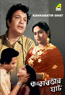 Watch Kankabatir Ghat full movie Online - Eros Now