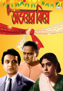 Watch Abhoyer Biye full movie Online - Eros Now