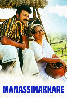 Watch Manassinakkare full movie Online - Eros Now