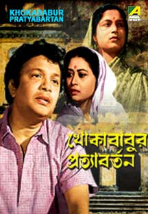 Watch Khokababur Pratyabartan full movie Online - Eros Now