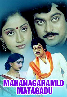 Watch Mahanagaramlo Mayagadu full movie Online - Eros Now
