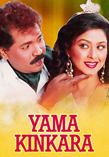 Watch Yama Kinkara full movie Online - Eros Now