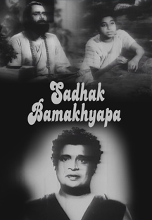 Watch Sadhak Bamakhyapa full movie Online - Eros Now