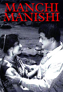 Watch Manchi Manishi full movie Online - Eros Now