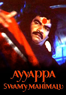 Watch Ayyappa Swamy Mahimalu full movie Online - Eros Now