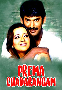 Watch Prema Chadarangam full movie Online - Eros Now