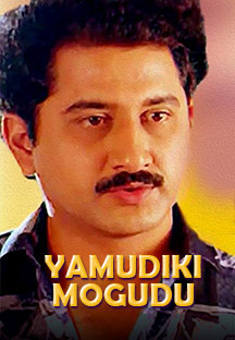 Watch Yamudiki Mogudu full movie Online - Eros Now