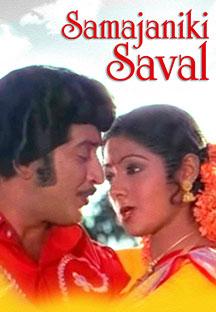 Watch Samajaniki Saval full movie Online - Eros Now