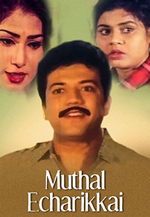 Watch Muthal Echarikkai full movie Online - Eros Now