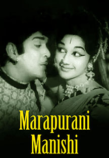 Watch Marapurani Manishi full movie Online - Eros Now