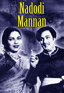 Watch Nadodi Mannan full movie Online - Eros Now