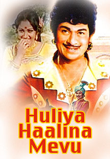 Watch Huliya Haalina Mevu full movie Online - Eros Now