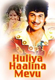 Watch Huliya Haalina Mevu full movie Online - Eros Now