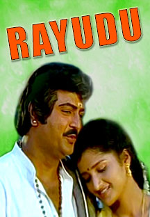Watch Rayudu full movie Online - Eros Now