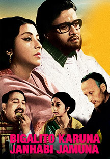 Watch Bigalito Karuna Janhabi Jamuna full movie Online - Eros Now
