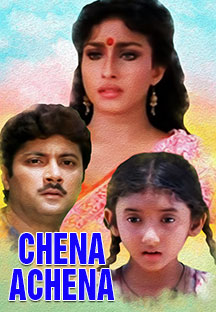 Watch Chena Achena full movie Online - Eros Now