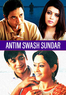 Watch Antim Swash Sundar full movie Online - Eros Now