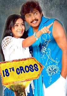 Watch 18th Cross full movie Online - Eros Now
