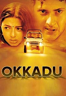Watch Okkadu full movie Online - Eros Now