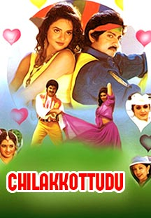 Watch Chilakkottudu full movie Online - Eros Now