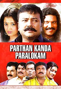 Watch Parthan Kanda Paralokam full movie Online - Eros Now