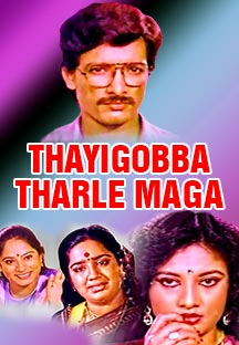 Watch Thayigobba Tharle Maga full movie Online - Eros Now