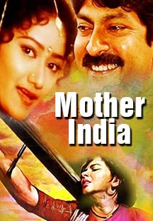 Watch Mother India - Telugu full movie Online - Eros Now