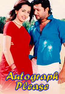 Watch Autograph Please full movie Online - Eros Now